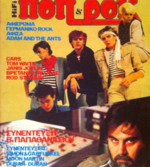 Greek magazine duran duran wikipedia hifi non & pop