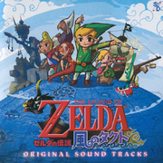 The Legend of Zelda - The Wind Waker Original Soundtrack