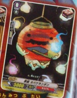 Stealth fae lantern ghost.jpg