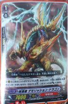 New Cards... 140px-Eradicator%2C_Demolition_Dragon