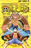 Foro Port One Piece - Portadas Manga 129px-Volumen_30