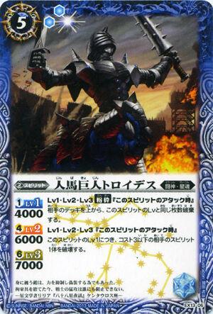 Battle spirits Promo set 300px-Toroides1