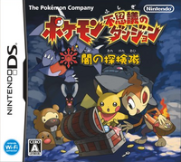Pokémon Explorers of Darkness Japanese