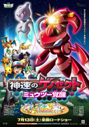Pokemon Movie 16 Poster