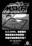 MSV-R Chapter 30