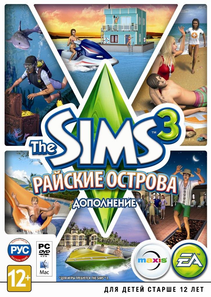 The sims 3 райские острова энциклопедия