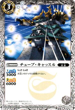 Battle spirits Promo set 300px-Tubecastel1
