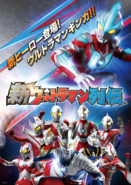 Ultraman Galaxy go