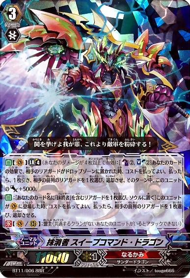 Eradicator, Sweep Command Dragon! BT11-006
