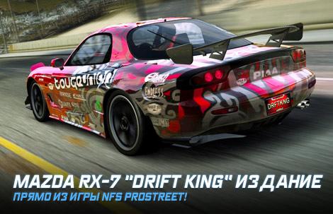 [Изображение: Mazda_RX7_RZ_Drift_Edition.jpg]