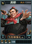 Zhouchao-online-rotk12pk