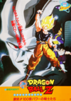 DBZ Movie 6 JAP poster
