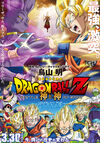Battle of gods poster
