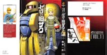 Mobile Suit Gundam Zero Old Zakus Vol.1cover
