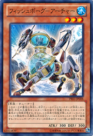 FishborgArcher-PR03-JP-C