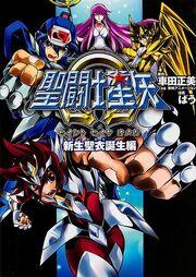 Manga Saint Seiya ῼ 180px-Saint_Seiya_omega_tomo_1