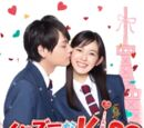 Itazura na Kiss ~Love in TOKYO