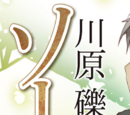 Sword Art Online Light Novel Volume 07
