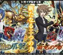 List of Cardfight!! Vanguard Trial Decks