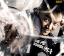 Hero (OCN)