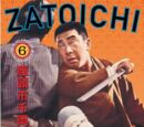 Zatoichi 6: Zatoichi and the Chest of Gold
