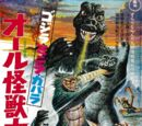 Godzilla Movies Made for Children
