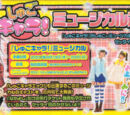 Shugo Chara! (musical)