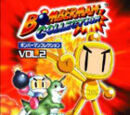 Bomberman Collection Vol. 2