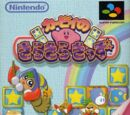 Kirby Super Star Stacker