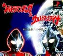 Ultraman Tiga & Ultraman Dyna: New Generations