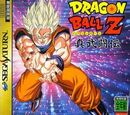 Dragon Ball Z: Shin Butōden