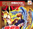 Yu-Gi-Oh! Duel Monsters II: Dark Duel Stories Game Guide 1 Promos