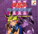 Yu-Gi-Oh! Duel Monsters 3: Tri-Holy God Advent Game Guide 1 Promos