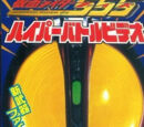Kamen Rider 555: Hyper Battle Video