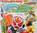 Kamen Rider Wizard Hyper Battle DVD: Showtime with the Dance Ring