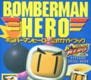 Bomberman Hero Official Guide Book