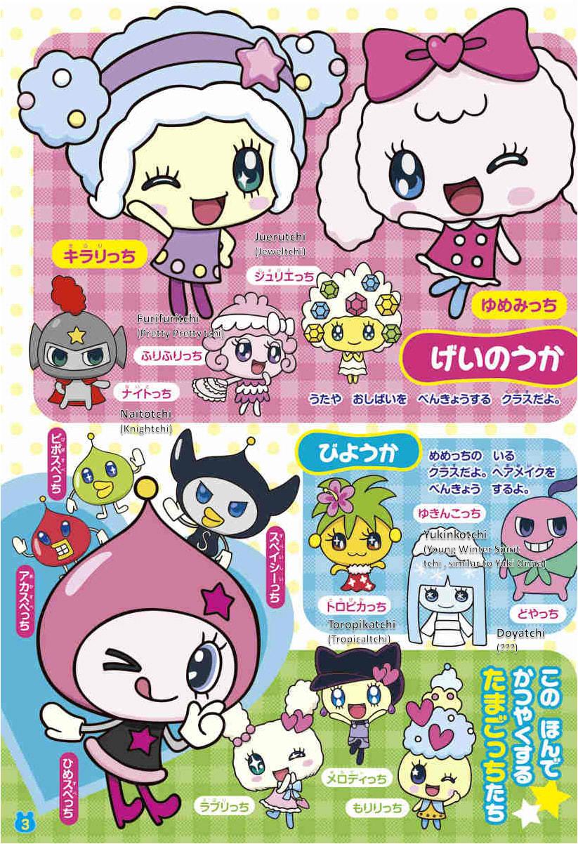 Tamagotchi! Anime Episodes - Page 13 - Tama Zone
