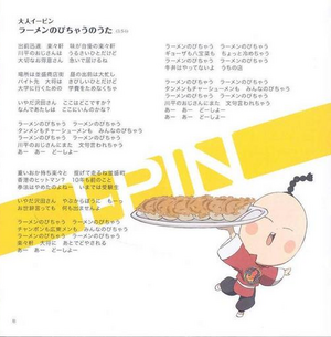 300px-Ramen_Nobichau_no_Uta.png